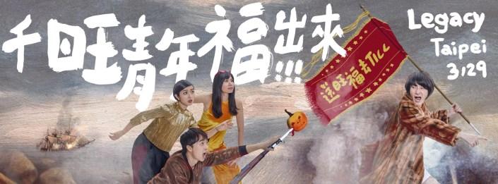 20170329_旺福_千旺青年福出來_送旺福去TICC_banner