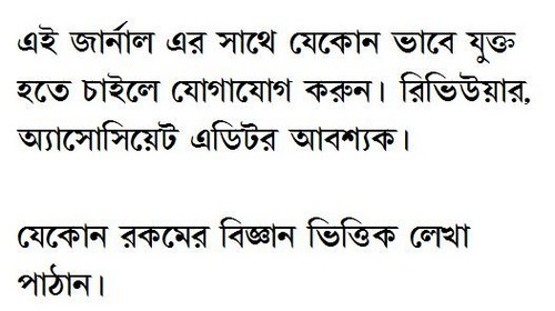 Bangla Bijnan Journal