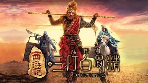 The Monkey King 2 (Chinese)