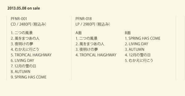 「Spring Has Come」曲リスト