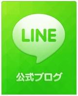 Aprender inglés con Line, aplicaciones móviles