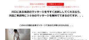川口市のWordPress制作業者:リラクゼーション・マッサージ「ザ・ファン」