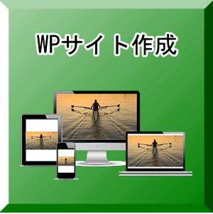 川口市のWordPressサイト制作