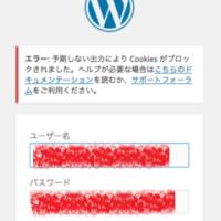 予期しない出力により cookies がブロックされましたのエラーメッセージ画面