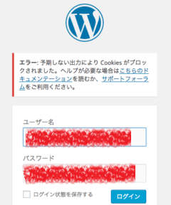 予期しない出力により cookies がブロックされましたのエラーメッセージ