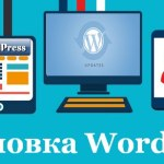 Установка WordPress на хостинг, создание базы MySQL, сайт на WP