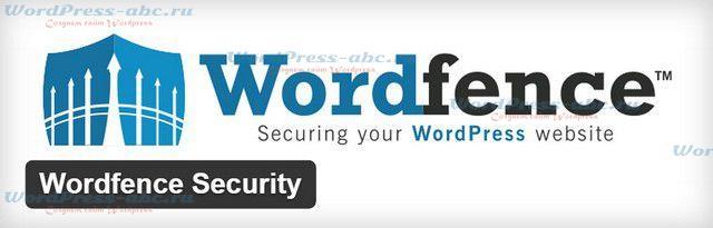 плагин безопасностиWordfence Security