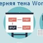 Зачем нужна дочерняя тема WordPress