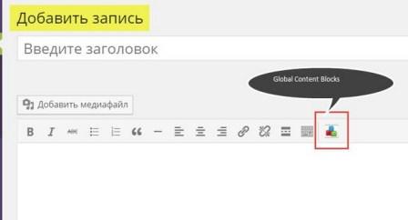 кнопка Global Content Blocks в редакторе