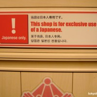 Iwakan: Why Japanese are afraid of foreigners