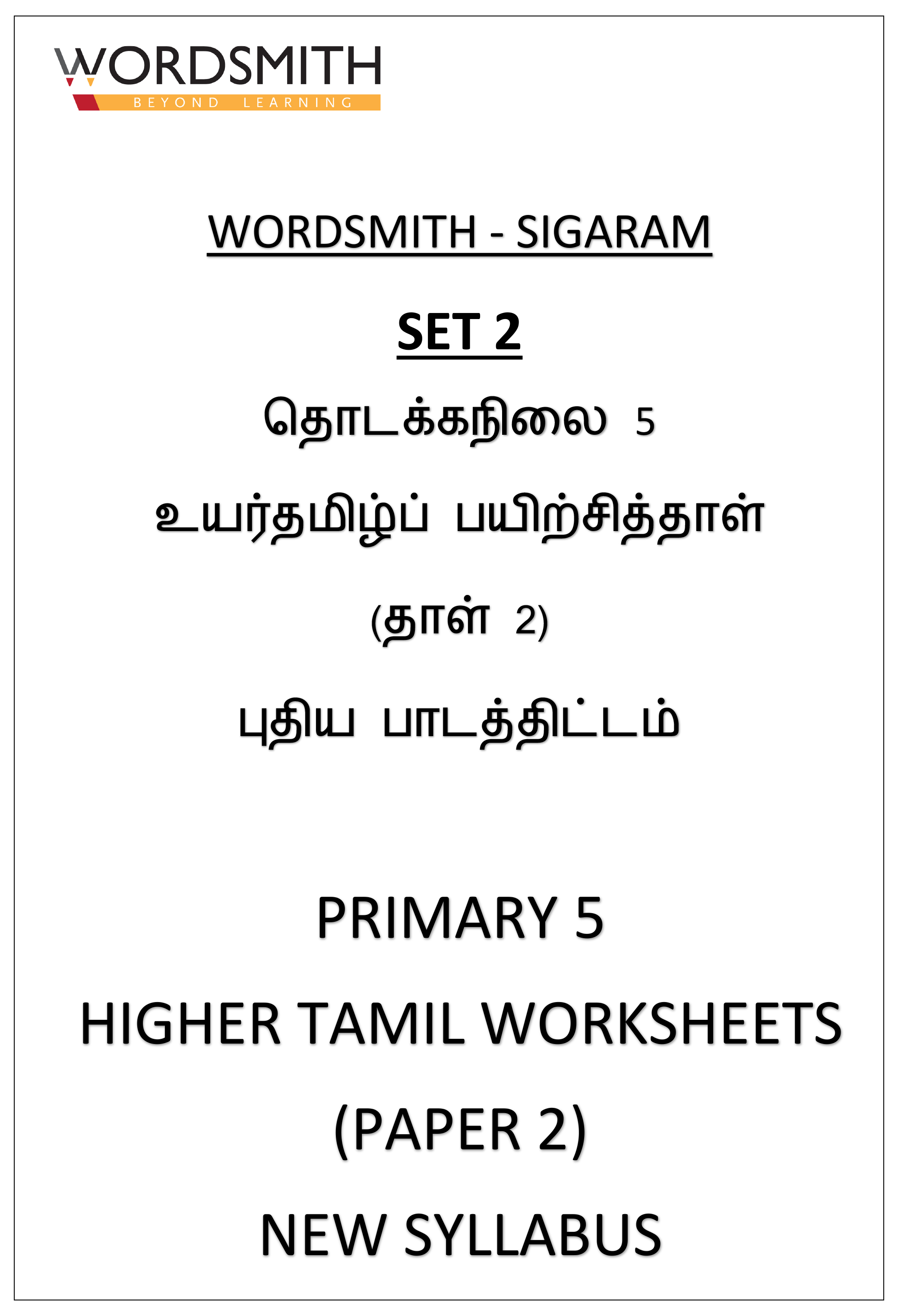 18 Spiral Binding Primary 5 Higher Tamil Worksheets Paper 2 12 Worksheets With Answer