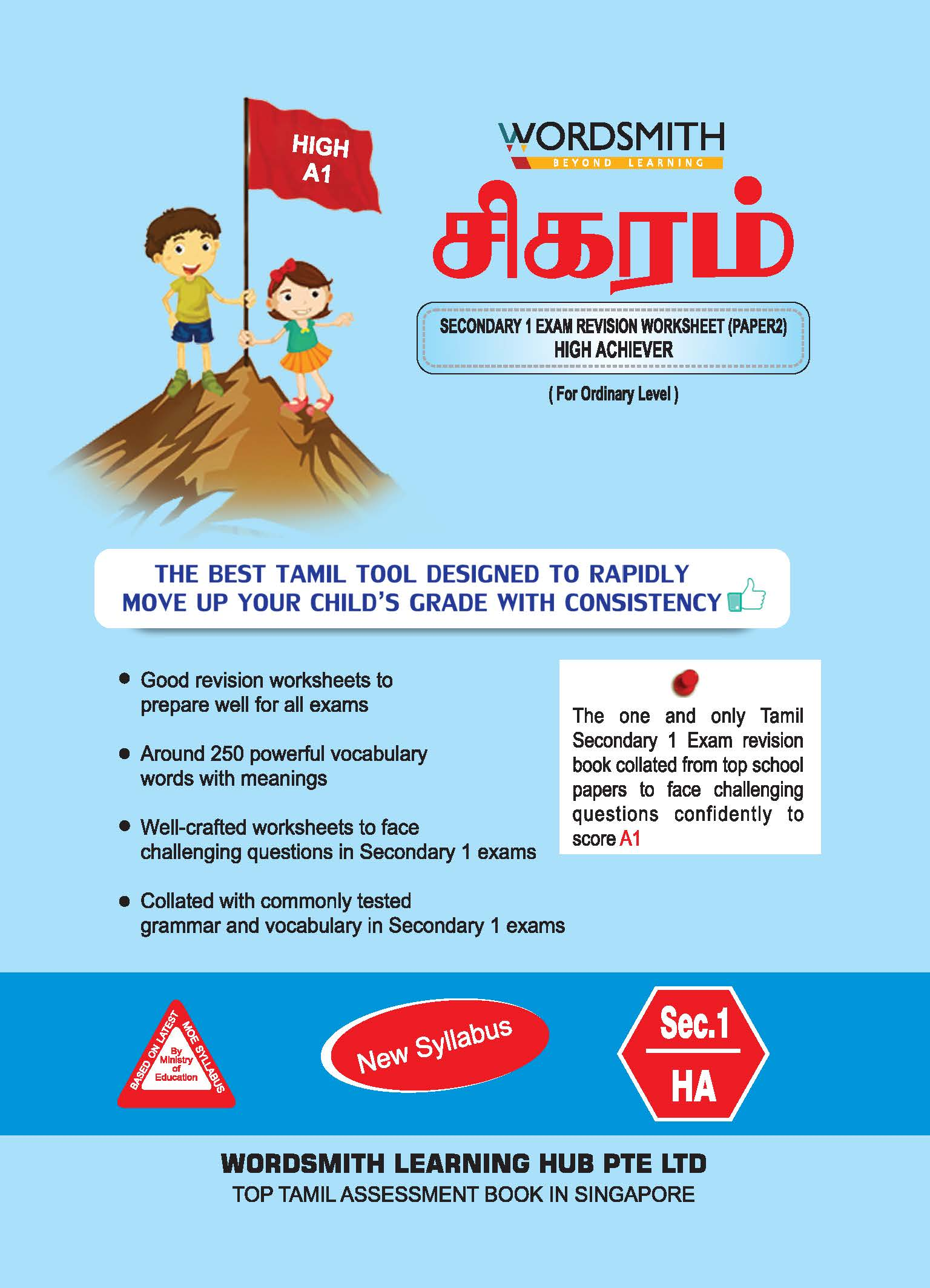 51condary 1 Ordinary Tamil Worksheets Paper 2 12