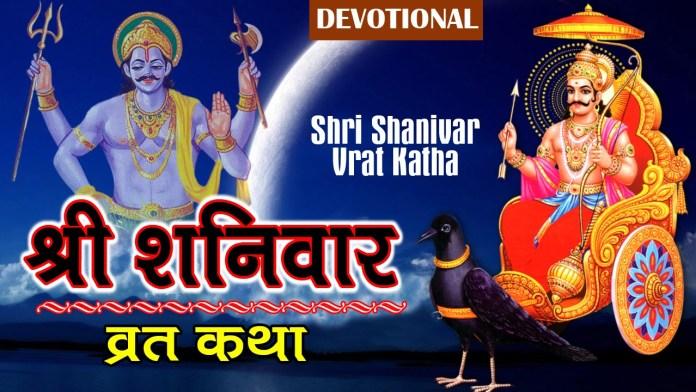 Shanivaar Vrat