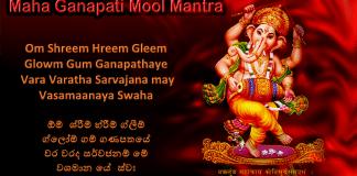 Mahaganapati Mool Mantra