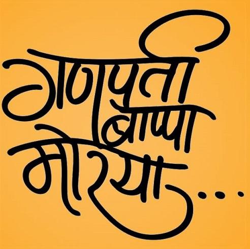 ganpati-bappa-morya-happy-ganesh-chaturthi