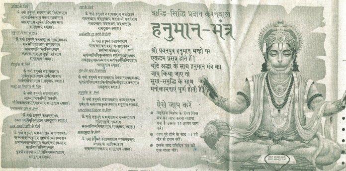hanuman-mantra