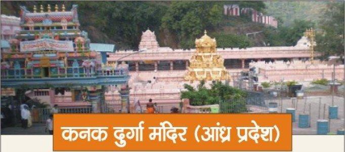 Kanaka durga temple, Vijayawada, Andhra pradesh Story& History in Hindi