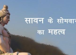 Shravan Somwar Vrat