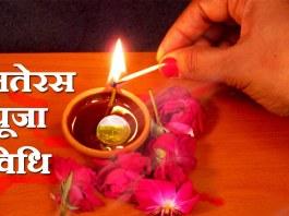 Dhanteras Puja Vidhi