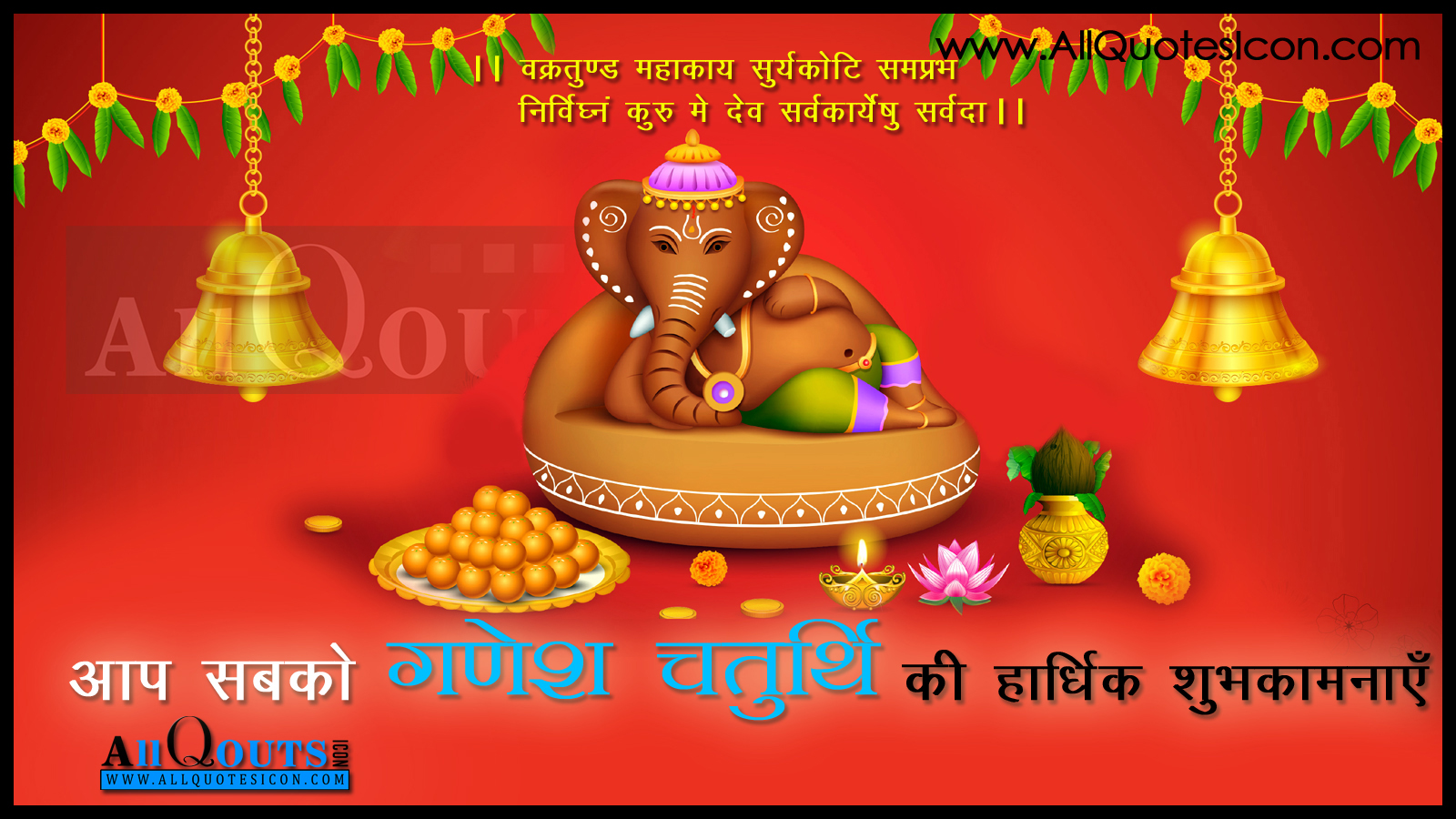 Happy Ganesh Chaturthi Hindi Quotes And Awesome Hd Wallpapers With