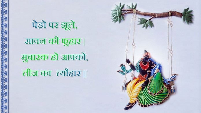 Happy Teej Quotes Wishes SMS In Hindi English 4 - Happy Teej Festival Wallpapers With Wishes For 2016