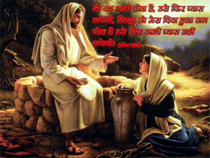 Lovely Jesus quotes in hindi