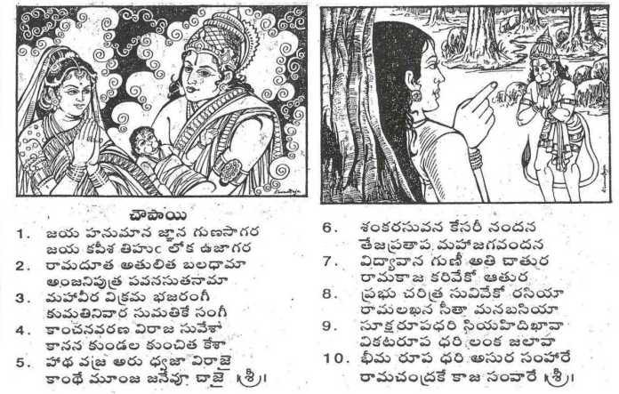 chalisa1 10 - Hanuman Chalisa in Telugu Image