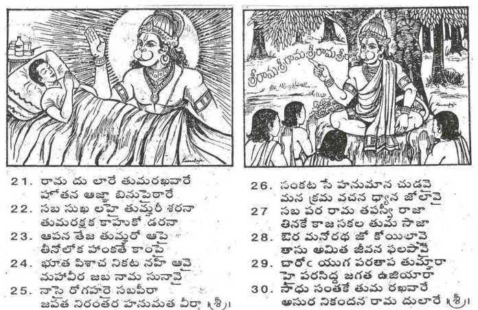 chalisa20 30 - Hanuman Chalisa in Telugu Image