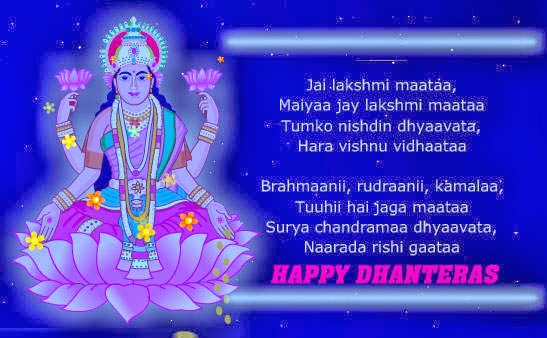 Lovely Dhanteras wishes greeting cards