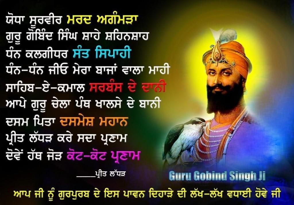 Punjabi quotes with Guru Gobind image