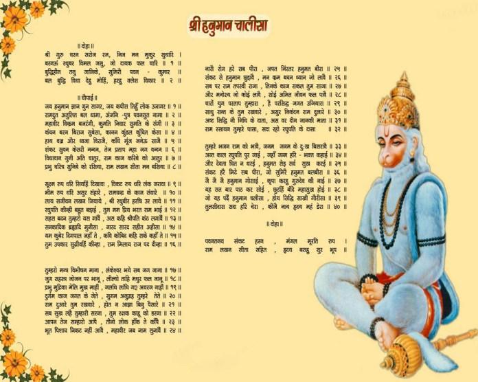 Hanuman Chalisa awesome wallpaper in HD