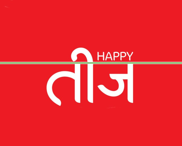 Wishing you all happy teej with lovely greeting