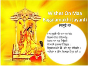 Best Baglamukhi Jayanti 2017 HD Pics Wishes Whatsapp Msg Images For DP