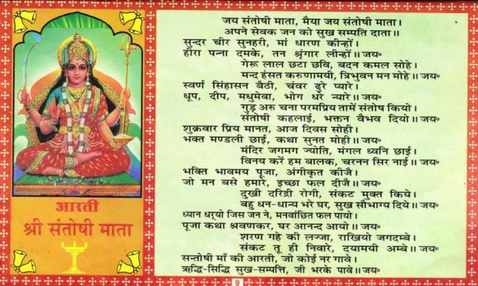 Shree Santosh MataJi Aarti