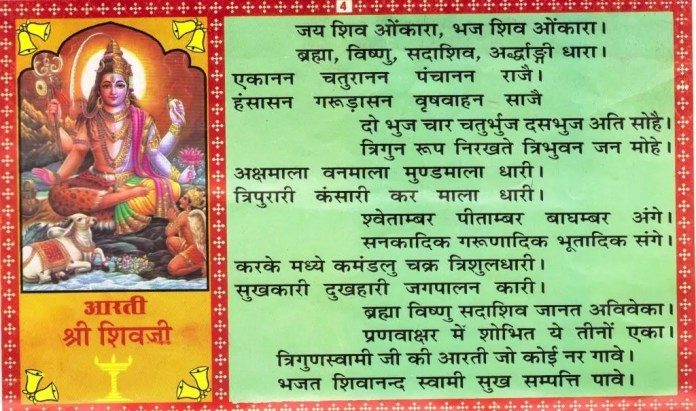 ShivJi Aarti
