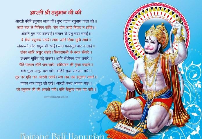 Hanuman aarti wallpaper - Shri Hanuman Aarti : श्री हनुमान जीकीआरती