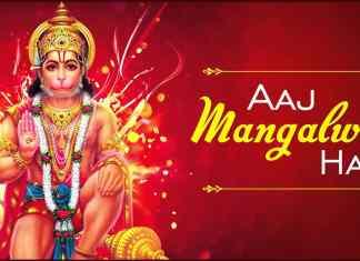 Mangalvar Vrat Ki Aarti : मंगलवार व्रत कीआरती