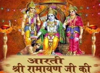 Shri Ramayan Ji Ki Aarti : श्री रामायण जी कीआरती