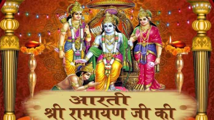 Ramayan Ji Ki Aarti hd - Shri Ramayan Ji Ki Aarti : श्री रामायण जी कीआरती