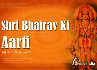 Shri Bhairav Aarti : श्री भैरवआरती