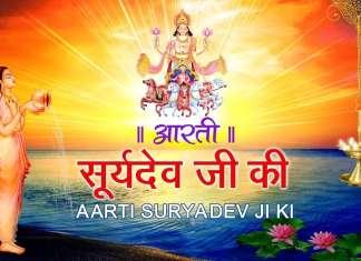 Surya Dev Ji Aarti : सूर्य देवआरती