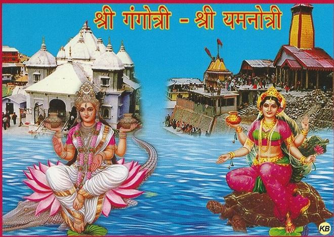 Ganga Yamuna