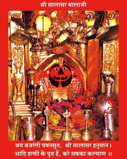 salasar balaji idol - Salasar Balaji Aarti : सालासर बालाजी कीआरती