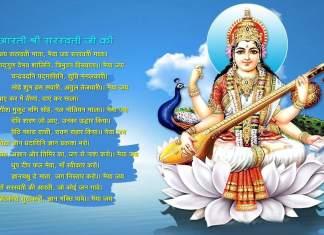 Saraswati Mata Ki Aarti : सरस्वती मा कीआरती