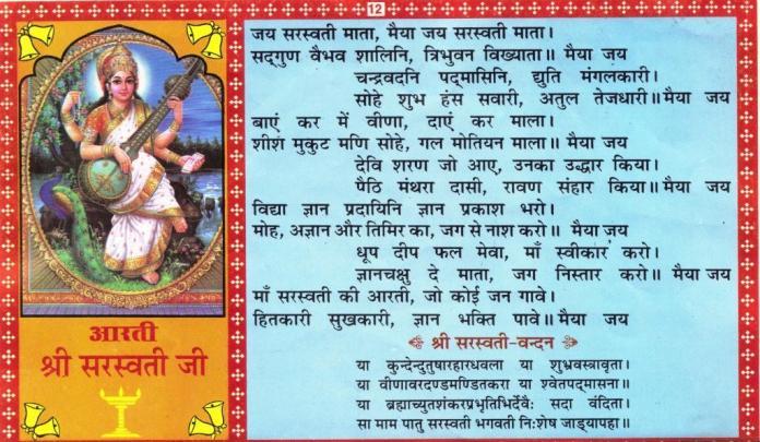 Saraswati Aarti