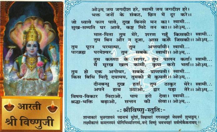 https://www.wordzz.com/wp-content/uploads/2018/01/Vishnu-Beautiful.gif