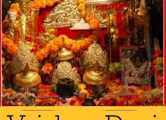 Shri Vaishno Devi Aarti : वैष्णो देवीआरती