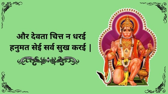 Aur Devta Chit na dharehi