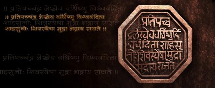 Chhatrapati Shivaji maharajs Rajmudra - Shivaji Maharaj Wallpaper