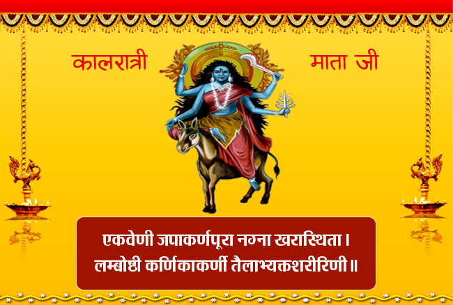KalRatri Mata with Mantra
